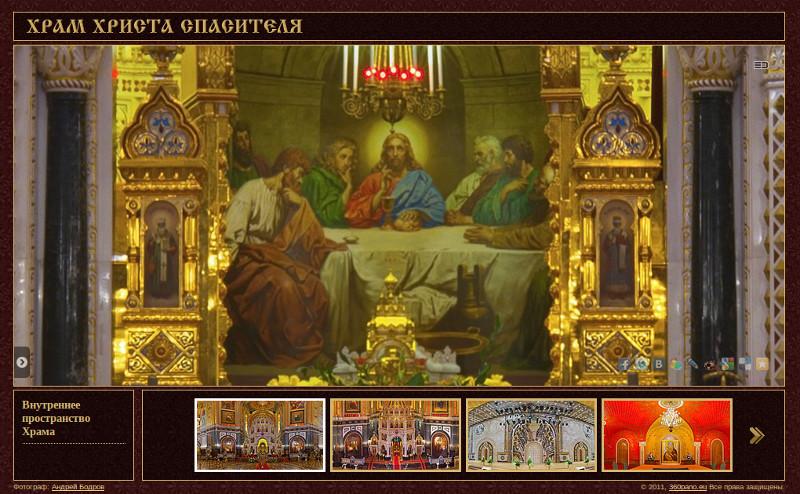Панорама Кафедрального соборного Храма Христа Спасителя