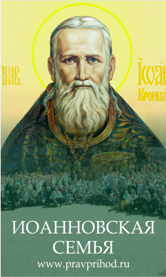 Русская Православная Церковь Московский Патриархат. Иоанновская семья